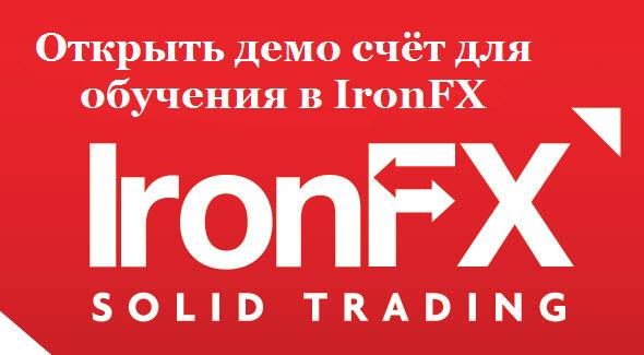 IronFX Logo_600px_721 - копия (2)